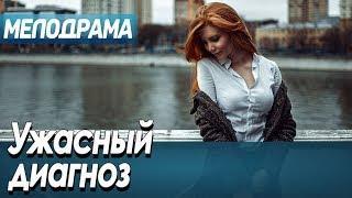Ужасный диагноз / Русские мелодрамы новинки 2020