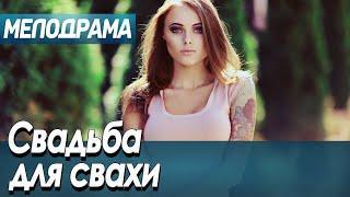 Свадьба для свахи / Русские мелодрамы новинки 2020