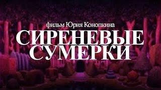 СИРЕНЕВЫЕ СУМЕРКИ (2000) / Драма