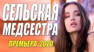 Сельская медсестра / Русские мелодрамы новинки 2020