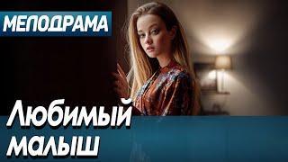 Любимый малыш / Русские мелодрамы новинки