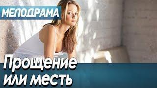 Прощение или месть / Русские мелодрамы новинки 2020