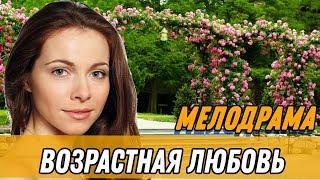 Возрастная Любовь / Русские мелодрамы новинки