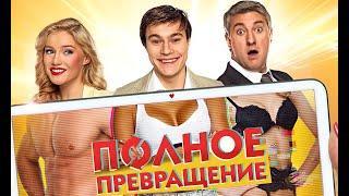 Русские фильмы