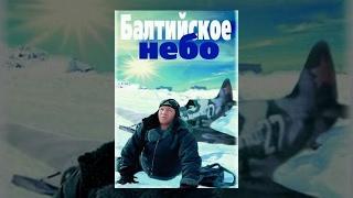 Балтийское небо 1 серия