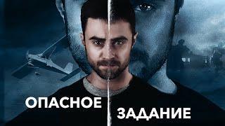 Опасное задание (2018) боевик, триллер, драма