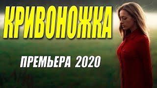 Кривоножка / Русские мелодрамы новинки 2020