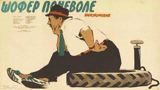 Шофёр поневоле (1958) комедия