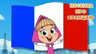 Маша и Медведь - Песенка про Францию  (Последний писк моды) Новая песня!