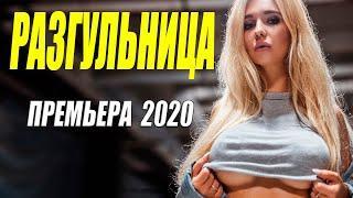 Разгульница / Русские мелодрамы новинки 2020