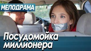 Посудомойка миллионера / Русские мелодрамы новинки 2021